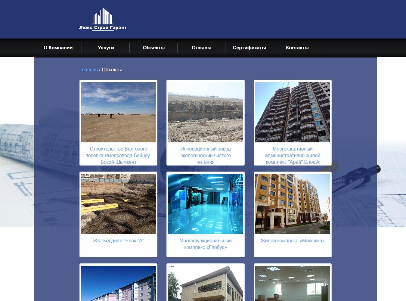 создании сайта строительной компании