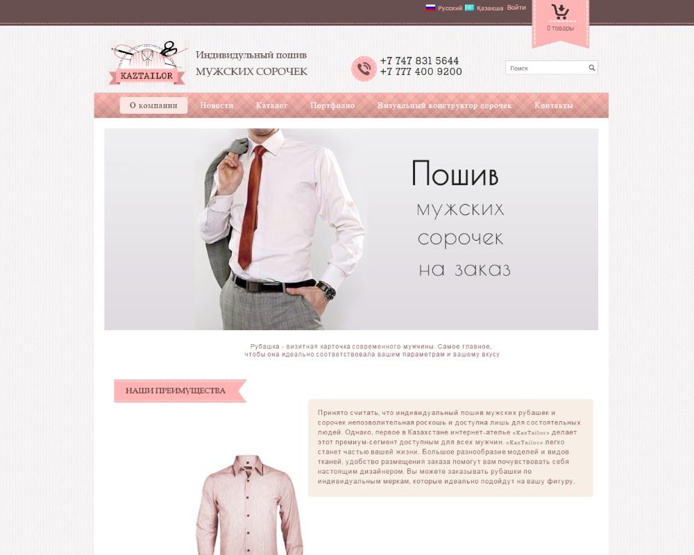 Сайт каталог для Рубашки