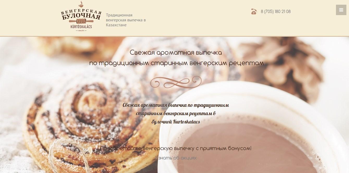 Создать Landing page в Алматы Hostgroup.kz