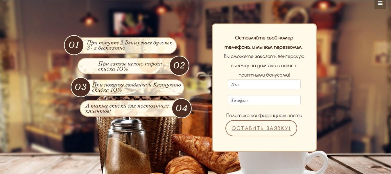 создать Landing page в Алматы
