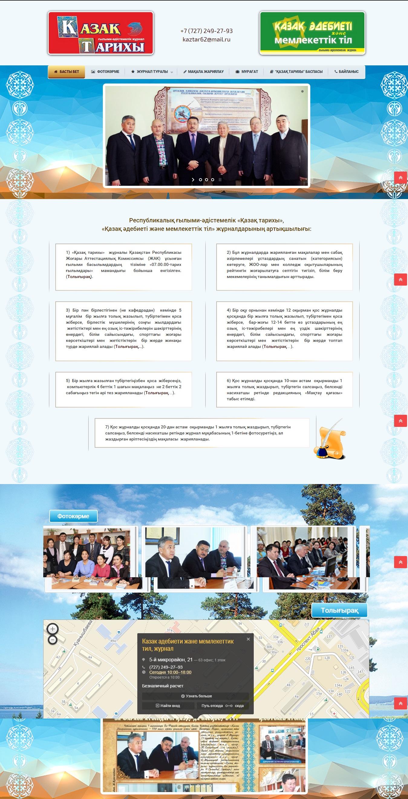 создать сайт визитку в Алматы Hostgroup.kz