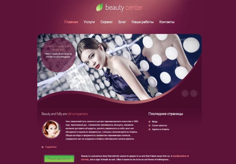 Газиза салон красоты создание сайтов