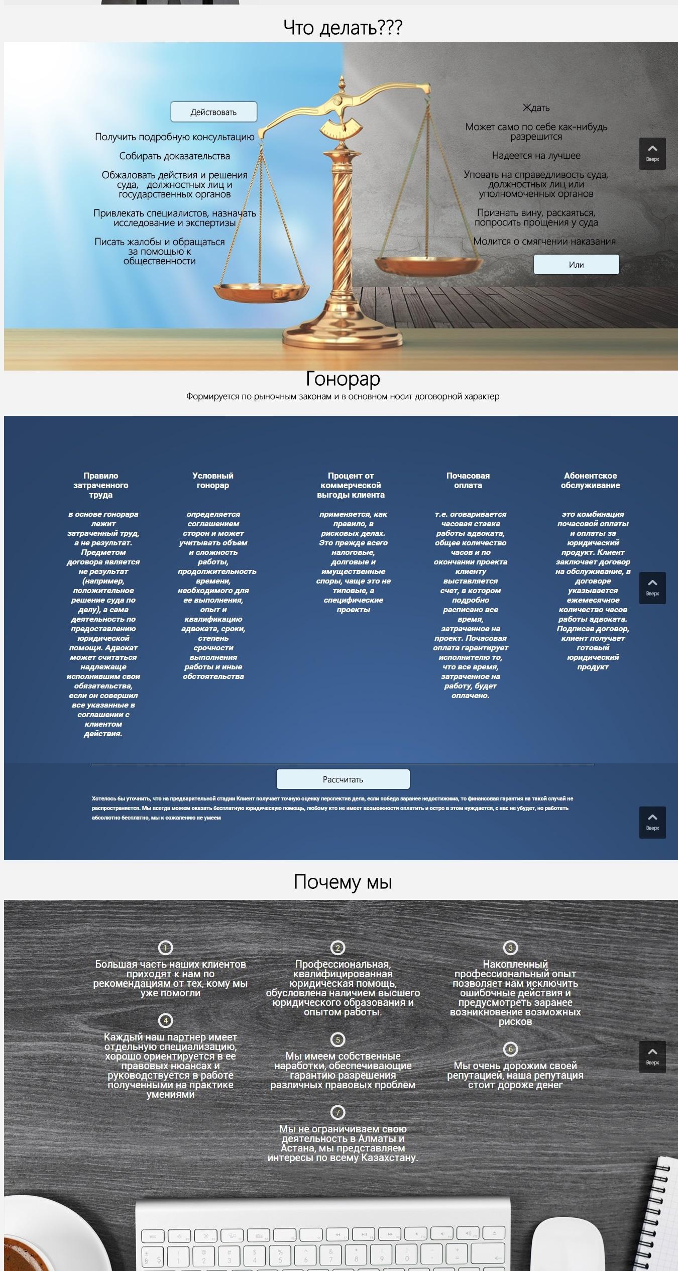 Создание сайтов для адвокатов и юристов
