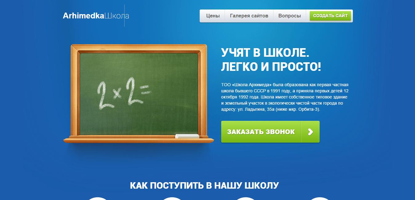 создание сайтов для частной школы в Алматы