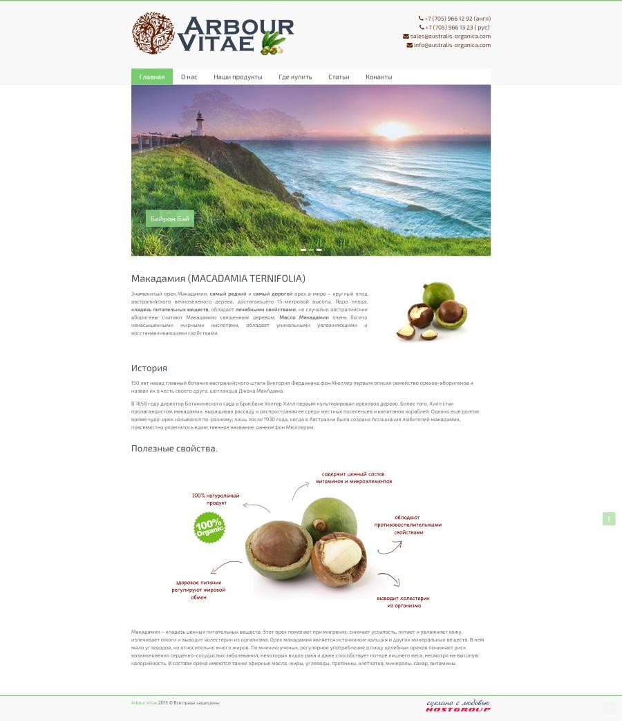 Шаблон для сайта Орехи зеленый макадамия