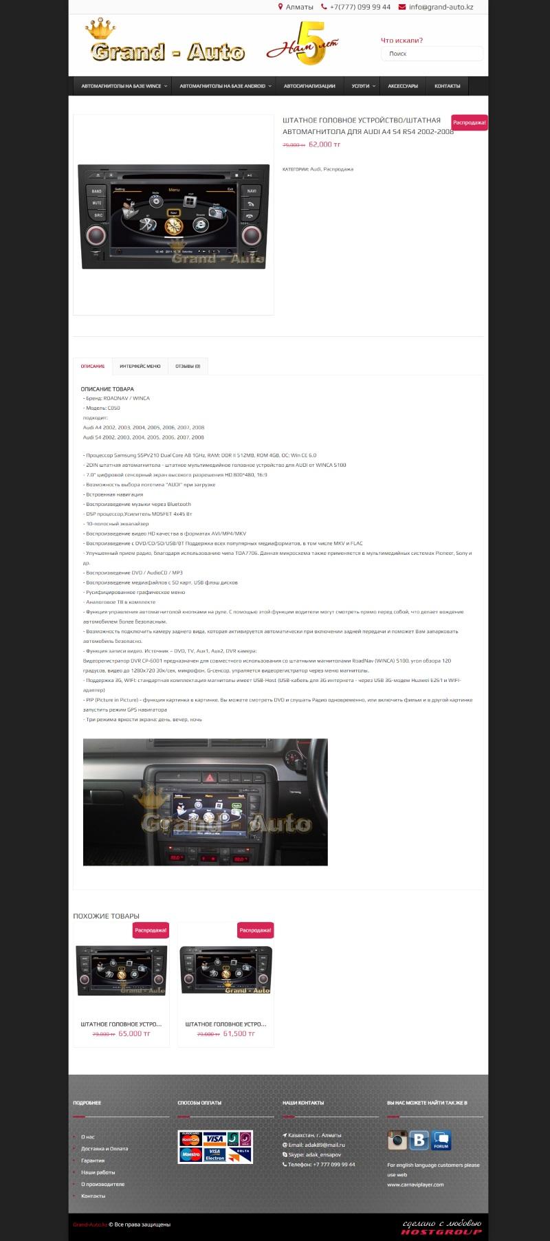 шаблон для сайта wordpress авто машины