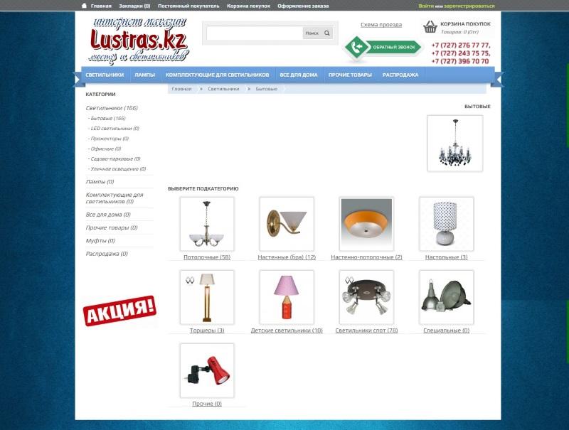 интернет магазин светильников и люстр в Алматы