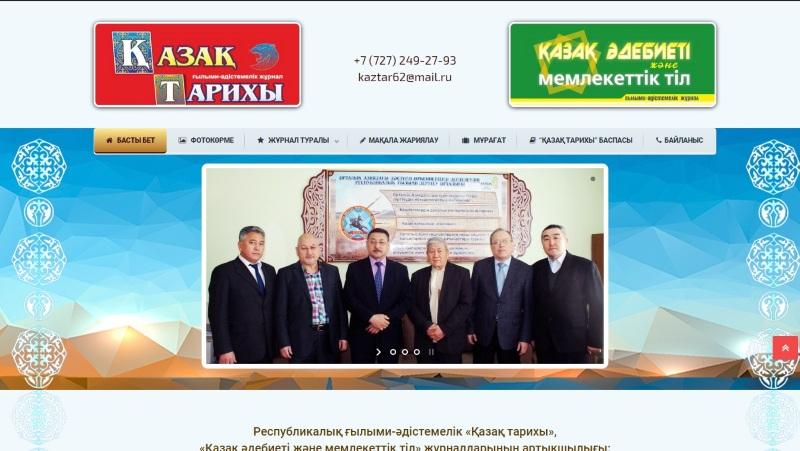 Журнал истории Казахстана