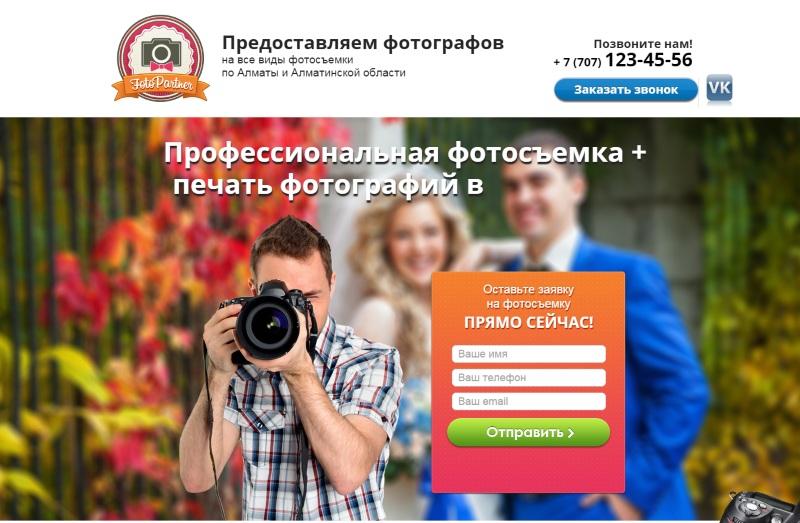 Фотограф в Алматы