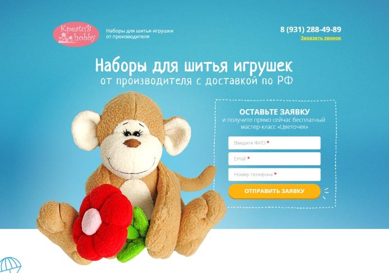 Разработка сайтов для интернет магазина игрушек