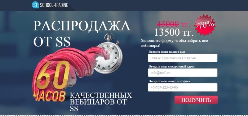 Разработка сайтов для Вебинаров