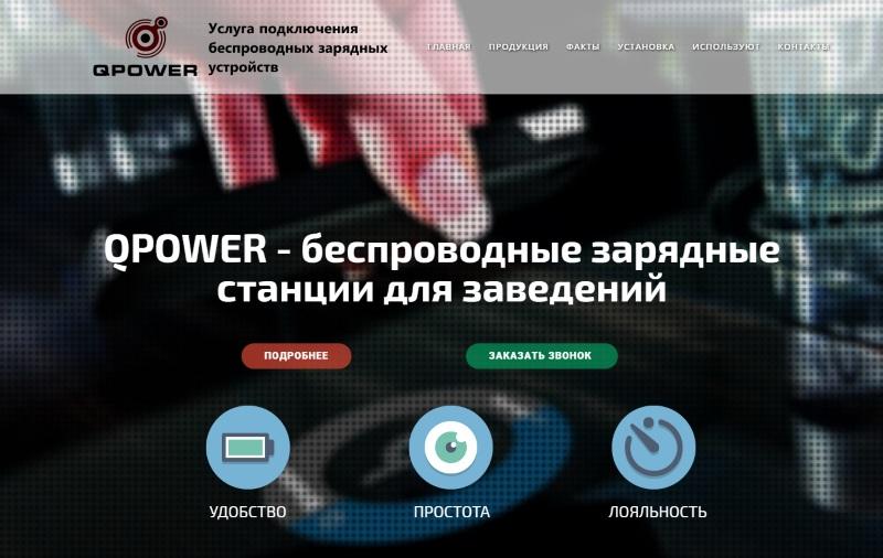 Landing Page QPower беспроводные зарядные устройства