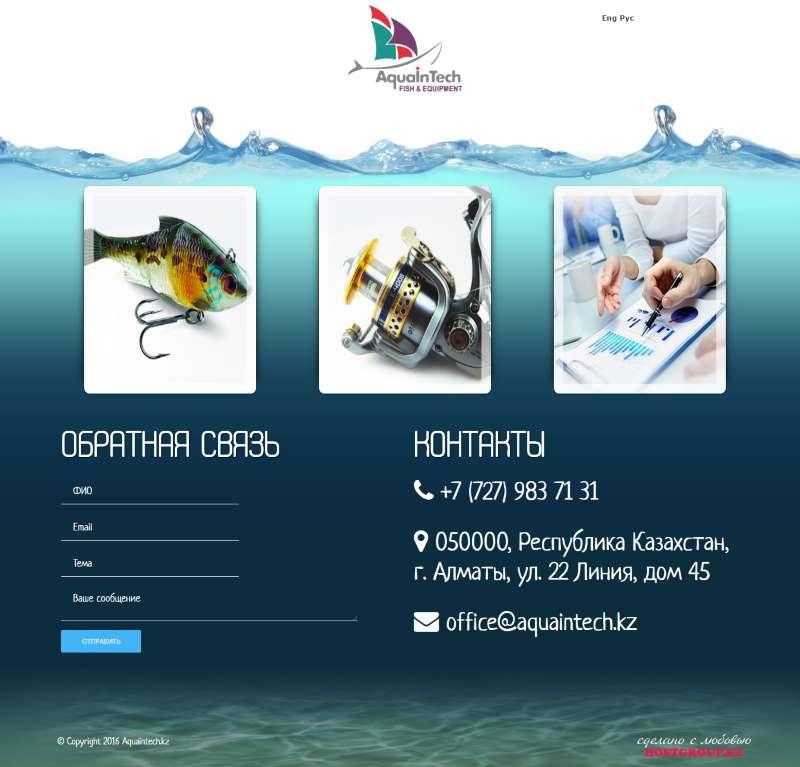 Разработка Landing Page для рыбной продукции