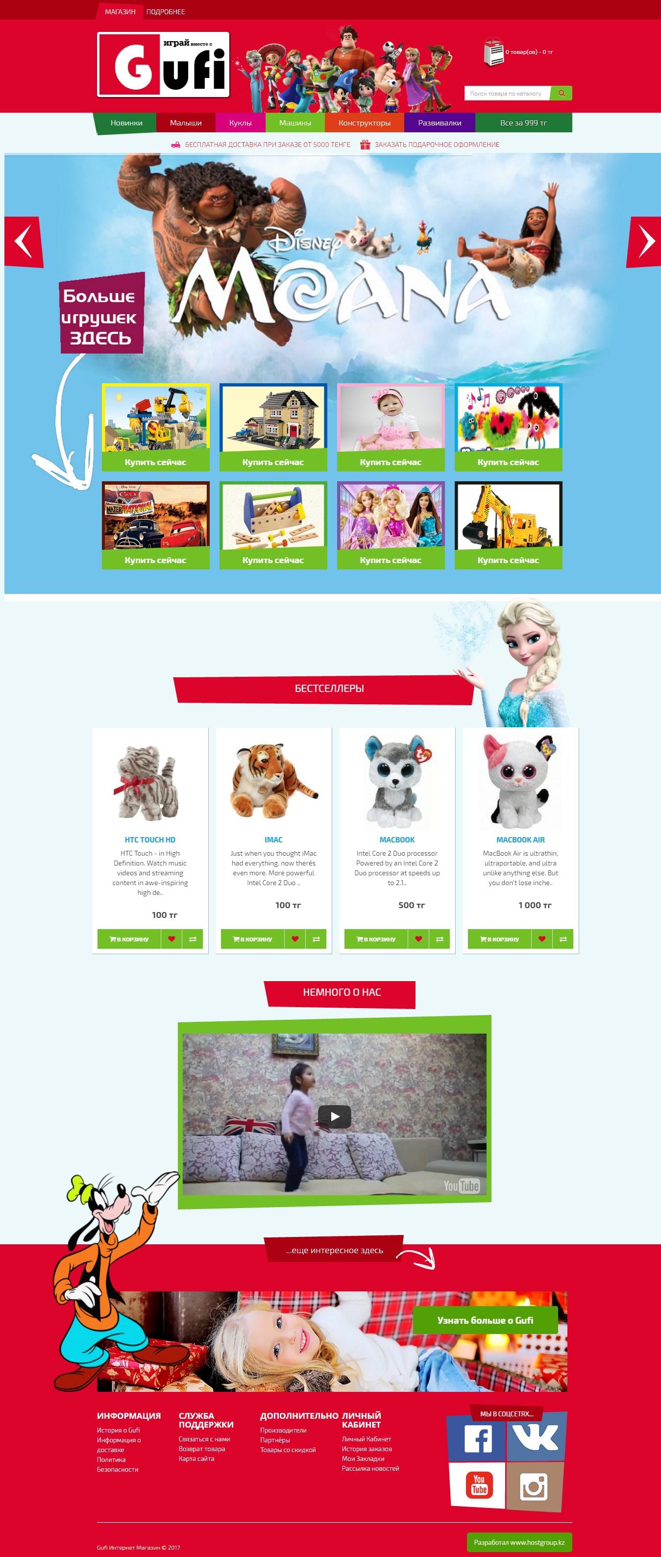 Интернет магазин Игрушек Дизайн Сайта